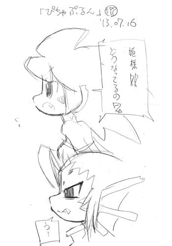 「ぴちゃぷるん~ガーディアンズ」599コマ目