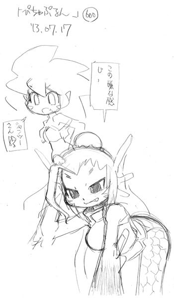 「ぴちゃぷるん~ガーディアンズ」600コマ目