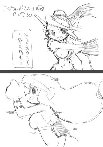 「ぴちゃぷるん~ガーディアンズ」603コマ目