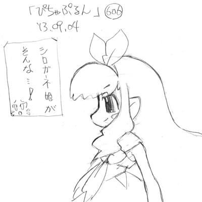 「ぴちゃぷるん~ガーディアンズ」606コマ目