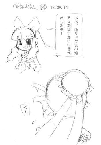 「ぴちゃぷるん~ガーディアンズ」608コマ目