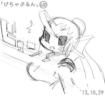「ぴちゃぷるん~ガーディアンズ」610コマ目