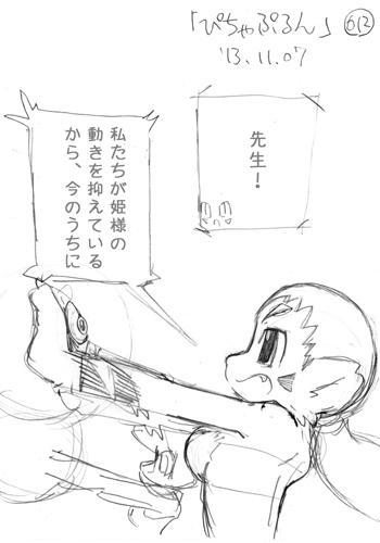 「ぴちゃぷるん~ガーディアンズ」612コマ目