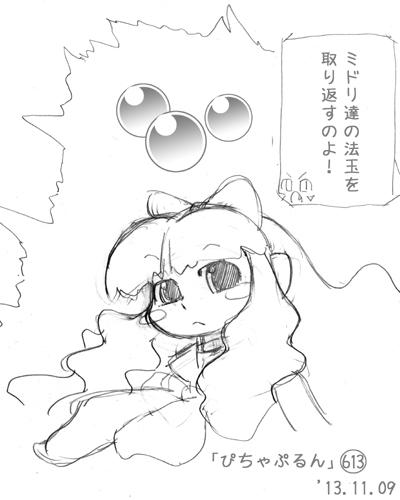 「ぴちゃぷるん~ガーディアンズ」613コマ目