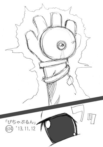 「ぴちゃぷるん~ガーディアンズ」614コマ目