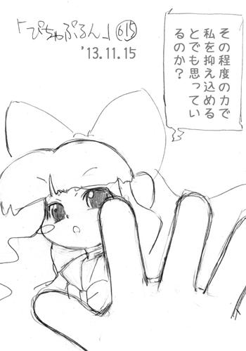 「ぴちゃぷるん~ガーディアンズ」615コマ目