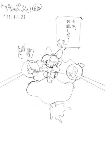 「ぴちゃぷるん~ガーディアンズ」616コマ目
