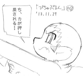 「ぴちゃぷるん~ガーディアンズ」617コマ目