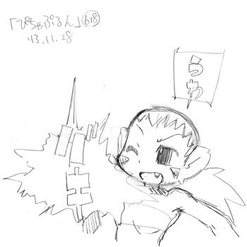 「ぴちゃぷるん~ガーディアンズ」618コマ目