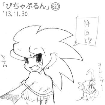 「ぴちゃぷるん~ガーディアンズ」619コマ目