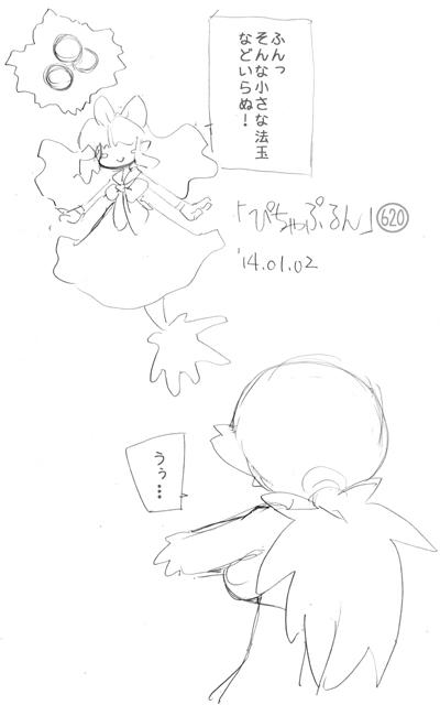 「ぴちゃぷるん~ガーディアンズ」620コマ目