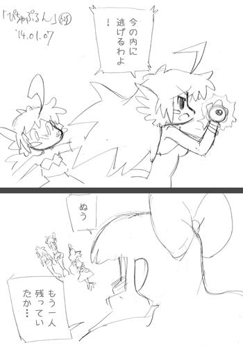 「ぴちゃぷるん~ガーディアンズ」625コマ目