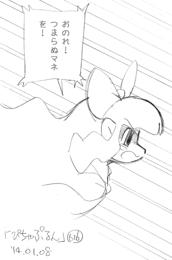 「ぴちゃぷるん~ガーディアンズ」626コマ目