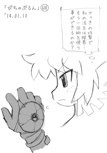 「ぴちゃぷるん~ガーディアンズ」631コマ目