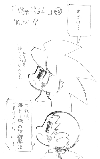 「ぴちゃぷるん~ガーディアンズ」637コマ目
