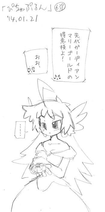 「ぴちゃぷるん~ガーディアンズ」639コマ目