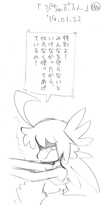 「ぴちゃぷるん~ガーディアンズ」640コマ目