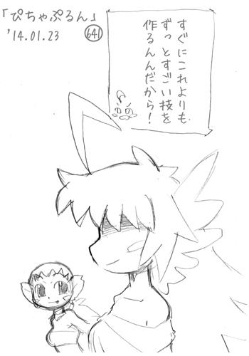 「ぴちゃぷるん~ガーディアンズ」641コマ目