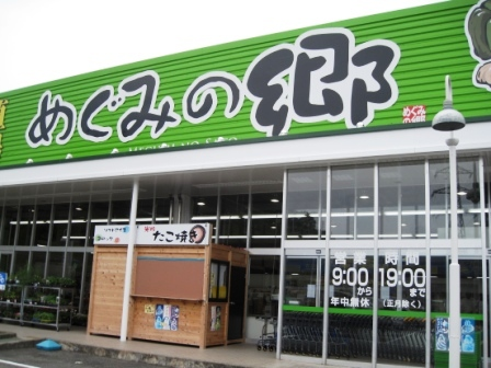 220620めぐみの郷3