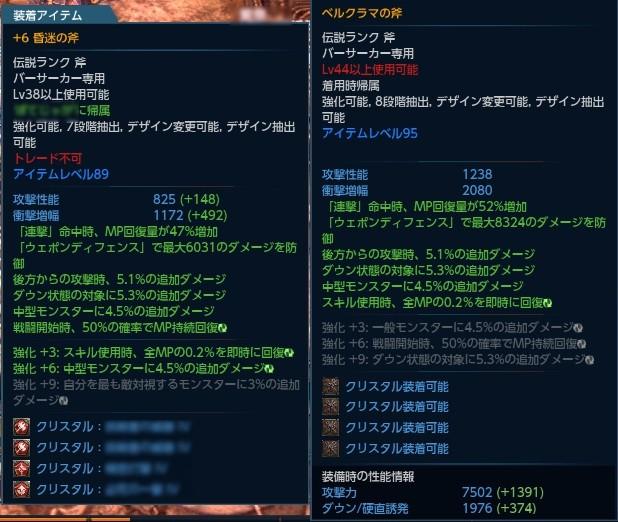 TERA_ScreenShot_20130118_223729.jpg