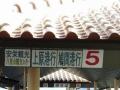 2013-1010_ishigaki06.jpg