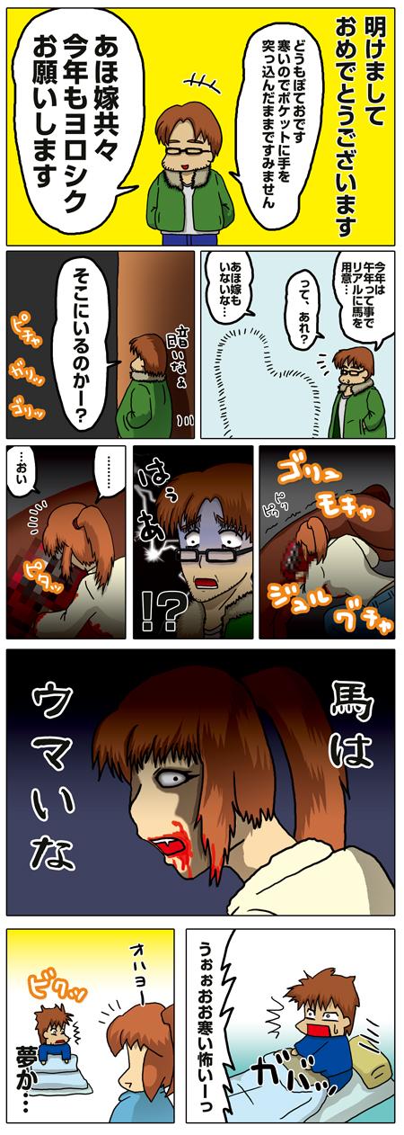 アホ嫁ロング あけおめ2014