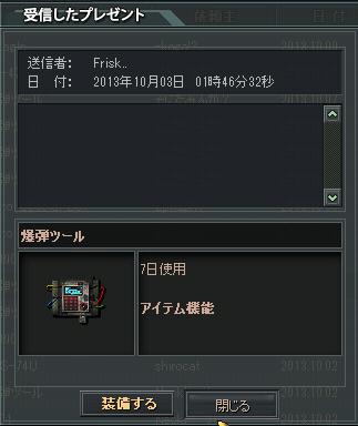 2013-10-10 03-50-42