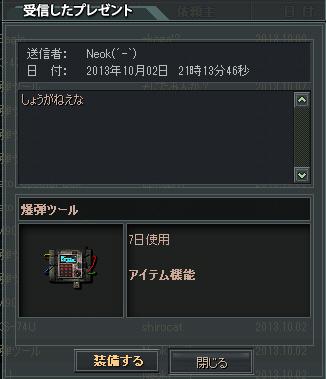 2013-10-10 03-50-53