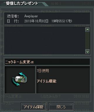 2013-10-10 03-50-59