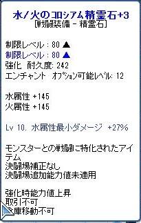 1126 水火精霊石