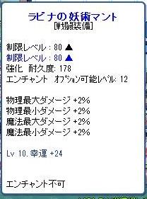 1126 ラビナOP10