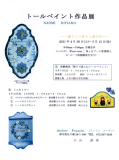 event20110430-01.jpg
