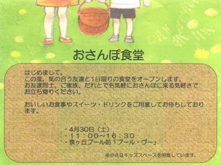 mycafe20110430-01.jpg