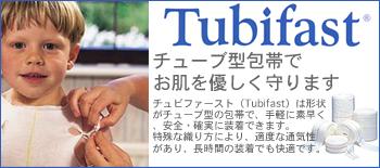 チュビファースト tubifast