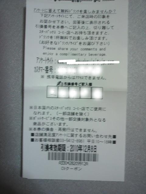 2010110920170000shu.jpg