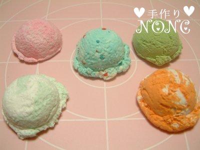アイスクリームその1