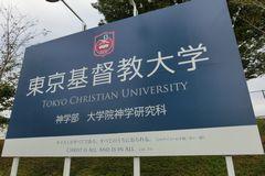 東京基督教大学!