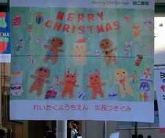 クリスマス垂れ幕!