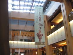 サントリー美術館の垂幕