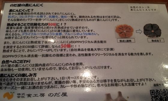 熟成にんにく (1)