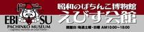 えびす会館は『楽しさを追求する』をテーマに2009年9月5日にスタート致しました。現在えびす会館が目標としているのは会員様の声を集め『現在のパチンコ業界に声を届ける』そんな役割をえびす会館で担って行きたいと活動しております。昭和のパチンコ博物館【えびす会館】のHPはこちらをクリック☆