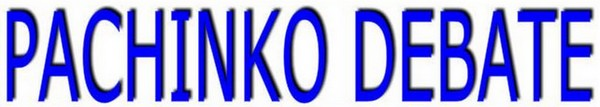 パチンコ業界ディベートはtwitterで開催しております。皆様のご参加お待ちしております。