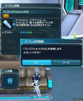 2/11プレミアム課金した!!