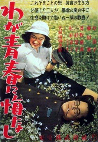 Waga_seishun_ni_kuinashi_poster.jpg
