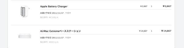 th_スクリーンショット 2011-11-14 21.48.20