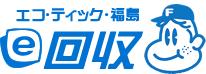 大阪の不用品回収はエコ・ティック・福島