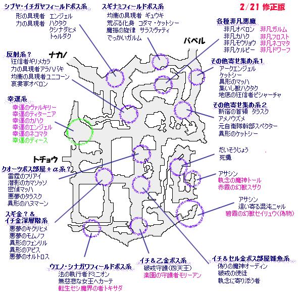 シンジュク大決戦11'マップ