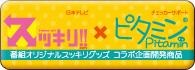 スッキリ!!×ピタミン 『テリピタ』 コラボ企画ページ♪