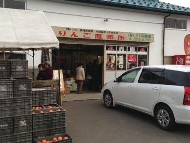 弘前 りんご直売所