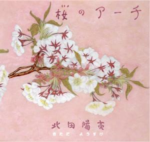 「桜のアーチ」ジャケット